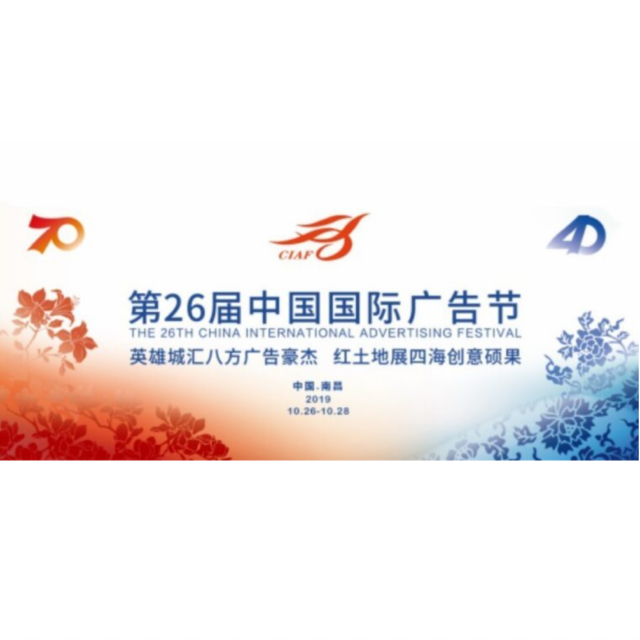 26th-China-International-Advertising-Festival