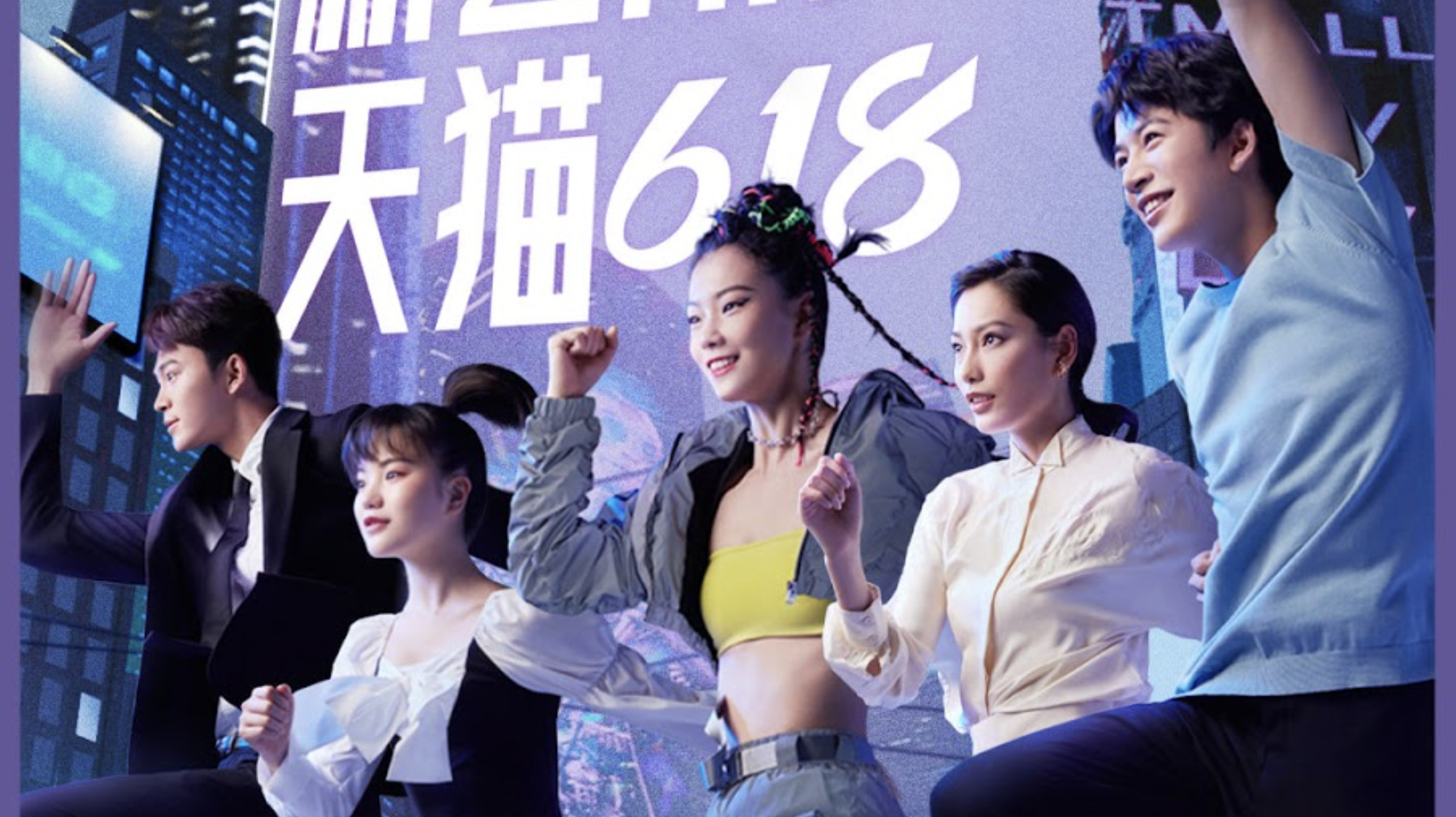 618 Shopping Festival 2021 Chine - Hylink France